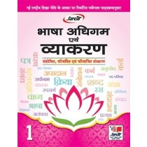 Prachi Bhasha Adhigam Avam Vyakaran For Class 1