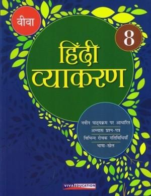 Viva Hindi Vyakaran Abhyas Pustika For Class 8