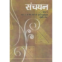 NCERT Sanchayan Hindi Textbook for Class 10