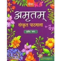Viva Amritam Sanskrit Pathmala Part 3