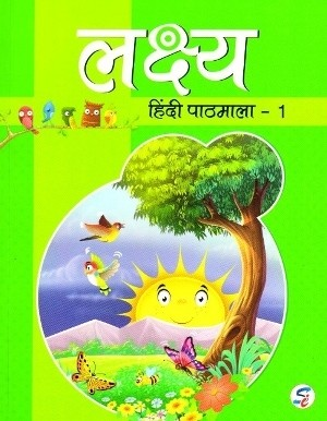Lakshya Hindi Pathmala For Class 1