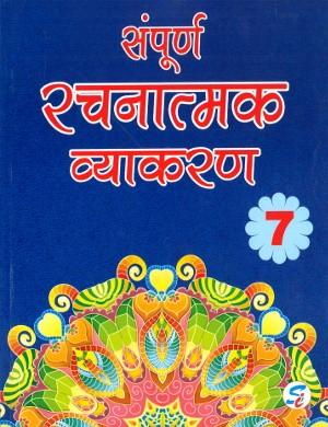 Sampurna Rachnatmak Vyakaran For Class 7