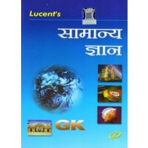 Lucent's Samanya Gyan for Competitive Examination