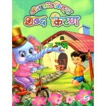 All For Kids Shabd Kiran