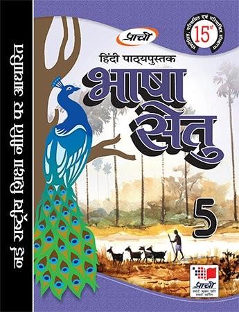Prachi Hindi Pathyapustak Bhasha Setu Class 5