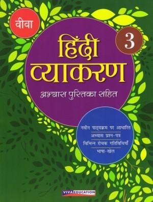 Viva Hindi Vyakaran Abhyas Pustika Class 3
