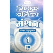 Prachi Manthan Sanskrit Pathyapustak Solution Book 1