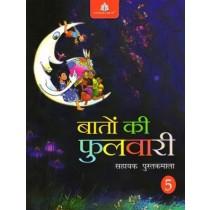 Madhubun Baaton Ki Fulwari Book 5
