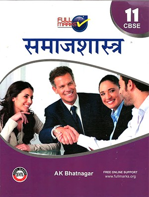 Full Marks Sociology (Hindi) for Class 11