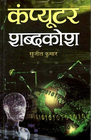 Computer Shabdkosh (Hindi) by Sujeet Kumar