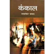 Kankaal by Jay Shanker Prasad