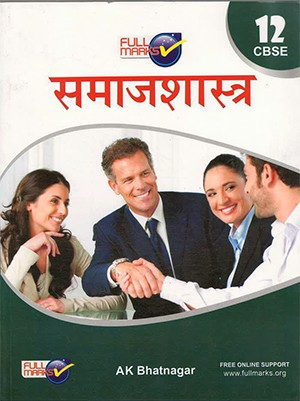 Full Marks Sociology (Hindi) for Class 12