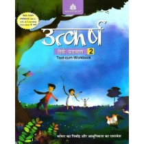 Madhubun Utkarsh Hindi Pathmala Class 2