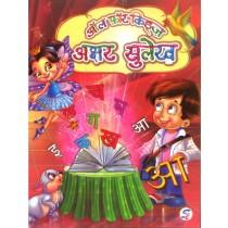 All for Kids Akshar Sulekh