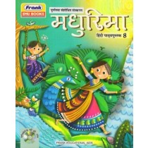 Frank Madhurima Hindi Textbook Class 8