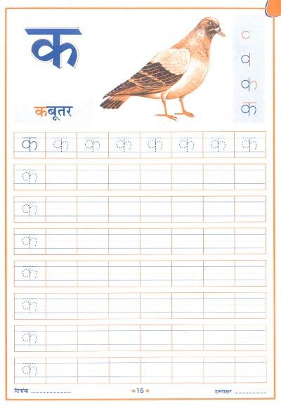 Hindi Lekhan Abhyas Part 1