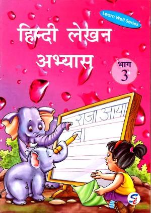 Hindi Lekhan Abhyas Part 3 For Class1