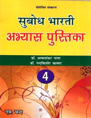 Subodh Bharti Abhyas Pustika For Class 4