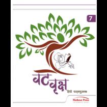 Harbour Press Vat Vriksha Hindi Textbook for class 7