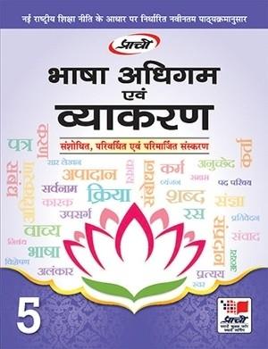 Prachi Bhasha Adhigam Avam Vyakaran For Class 5