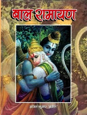 Baal Ramayana by Ajeet Kumar 'Ajeet'