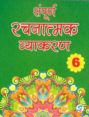 Sampurna Rachnatmak Vyakaran For Class 6