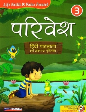 Viva Parivesh Hindi Pathmala Book 3