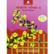 Madhubun Vyakaran Latika Text-Cum-Workbook 8