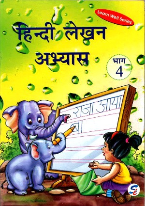 Hindi Lekhan Abhyas Part 4 For Class 2