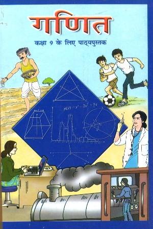 NCERT Mathematics Textbook For Class 9 (Hindi)