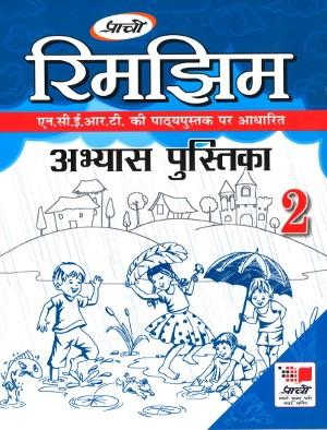 Rimjhim Abhyas Pustika For Class 2