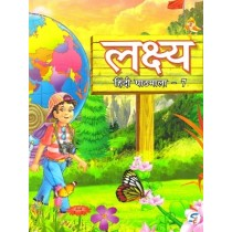 Lakshya Hindi Pathmala For Class 7