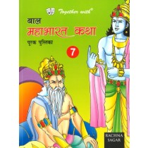 Rachna Sagar Together With Bal Mahabharat Katha For Class 7
