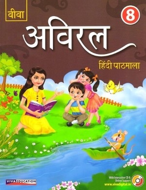 Viva Aviral Hindi Pathmala For Class 8