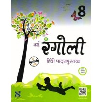New Saraswati Nai Rangoli Hindi Pathyapustak Class 8