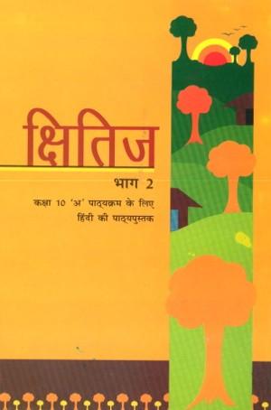 NCERT Kshitiz Bhag 2 Hindi Textbook Class 10