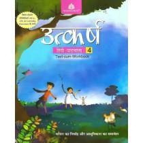 Madhubun Utkarsh Hindi Pathmala Class 4
