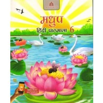 Madhubun Madhup Hindi Pathmala For Class 6