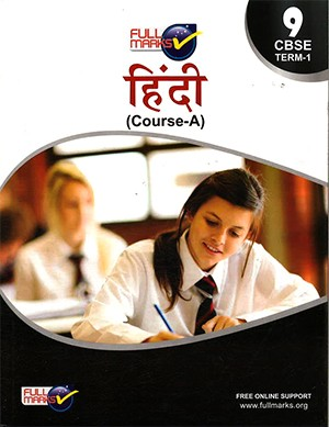 Full Marks Hindi for Class 9 Term – 1 & 2 (Set of 2 Books) Course A