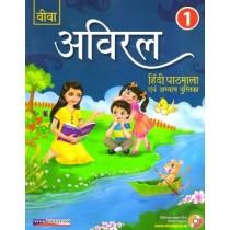 Viva Aviral Hindi Pathmala For Class 1