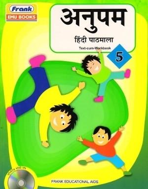 Frank Anupam Hindi Pathmala Class 5