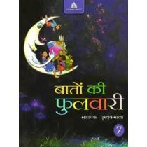 Madhubun Baaton Ki Fulwari Book 7