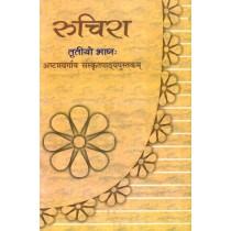 NCERT Ruchira Part 3 (Sanskrit) For Class 8