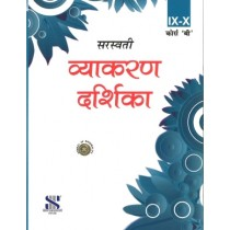 New Saraswati Vyakaran Darshika Course B for Class 9 & 10