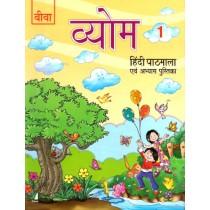 Viva Vyom Hindi Pathmala For Class 1