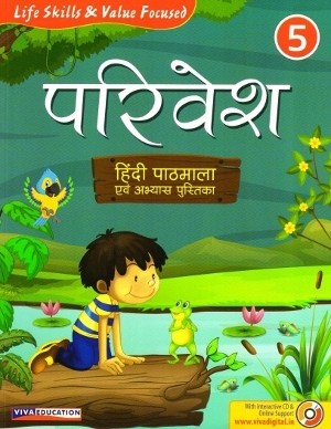 Viva Parivesh Hindi Pathmala For Class 5