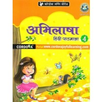 Cordova Abhilasha Hindi Pathmala Book 4