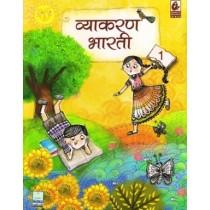 Bharati Bhawan Vyakaran Bharati Bhag 1