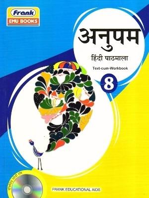 Frank Anupam Hindi Pathmala Class 8