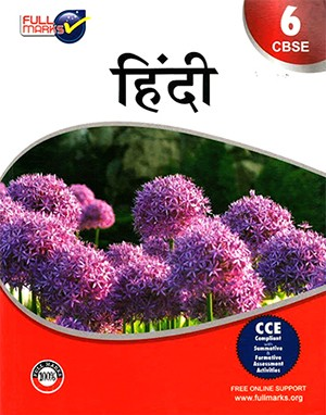 Full Marks Hindi for Class 6